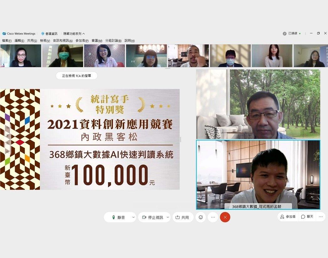 2021榮獲內政部統計寫手特別獎